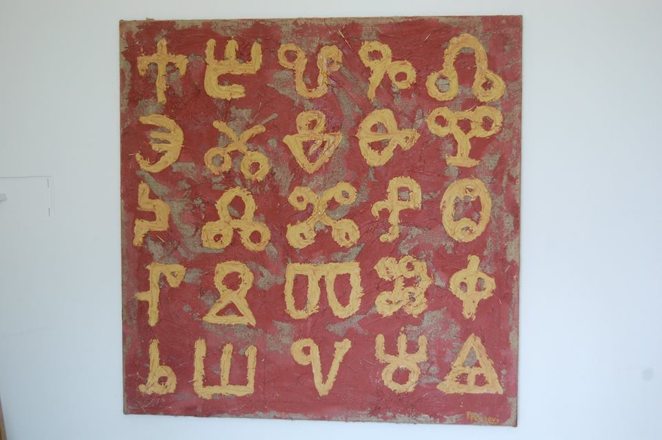 THE GLAGOLITIC ALPHABET – THE PRICELESS CREATION OF KIRIL – PHILOSOPHER - 10514888_10202302674953228_861454500_n
