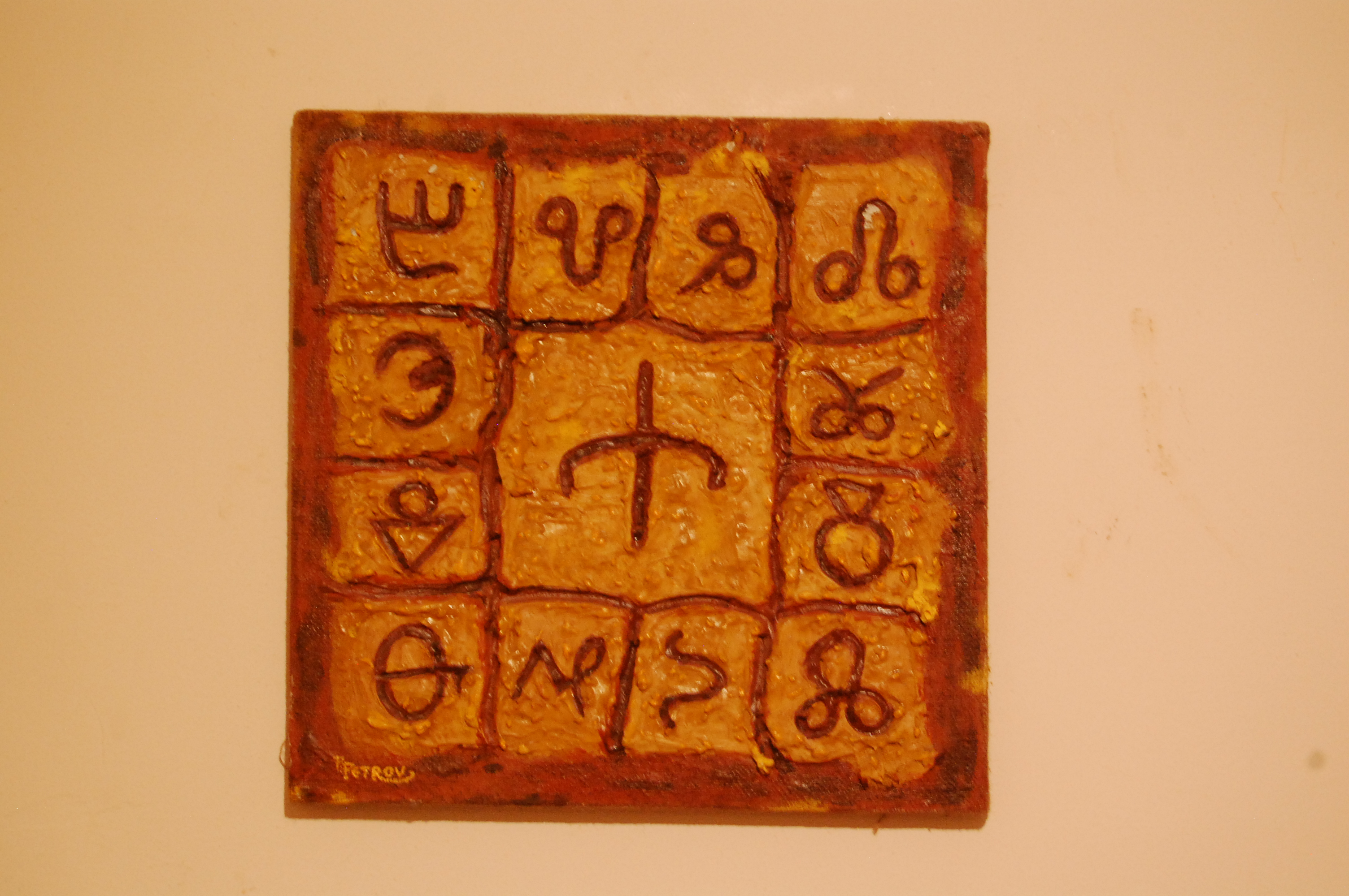 A RANDOM CHOSEN LETTERS FROM THE GLAGOLITIC ALPHABET - DSC_0211